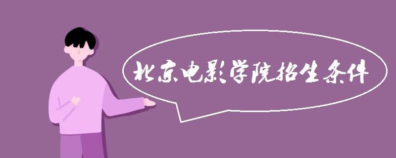北京影片学院招生条件.jpg