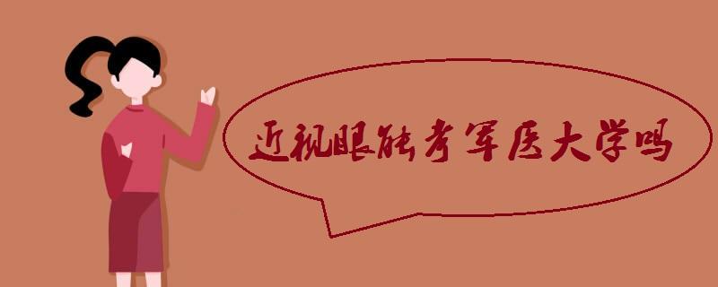 近视眼能考军医大学吗.jpg
