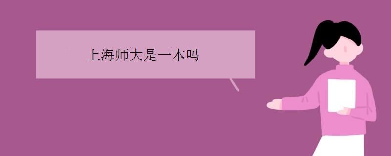 上海师大是一本吗