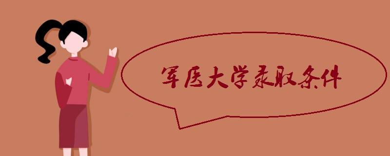 军医大学录取条件.jpg