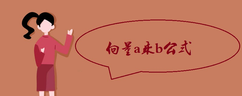 向量a乘b公式.jpg