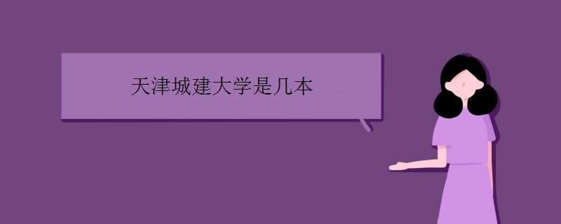 天津城建大学是几本