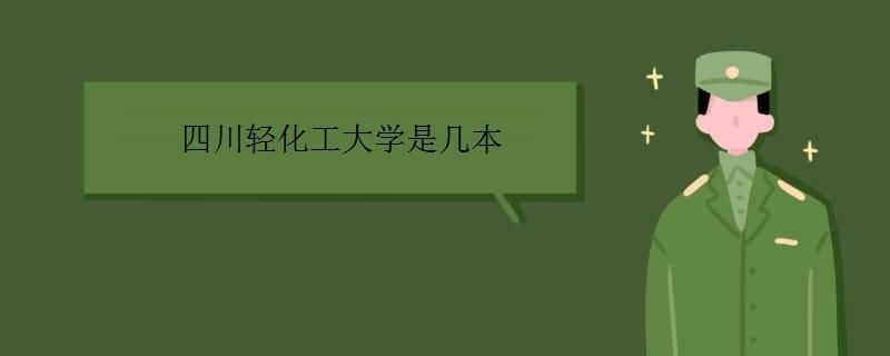 四川轻化工大学是几本