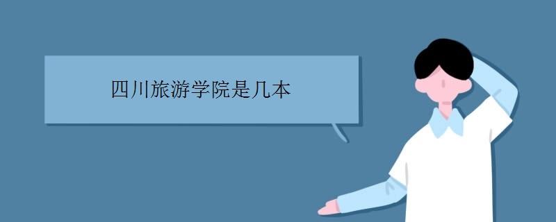 四川旅游学院是几本
