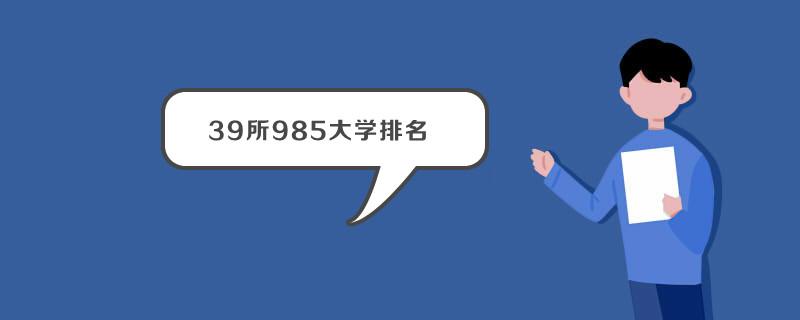 39所985大学排名