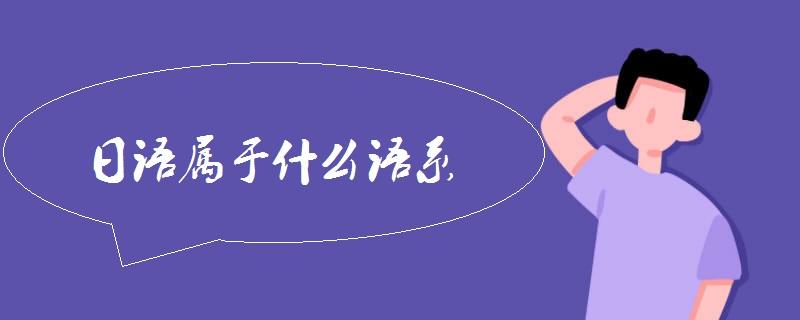 日语属于什么语系