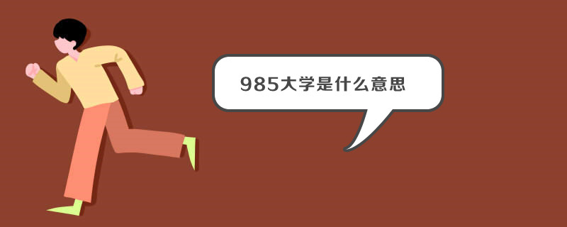 985大学是什么意思