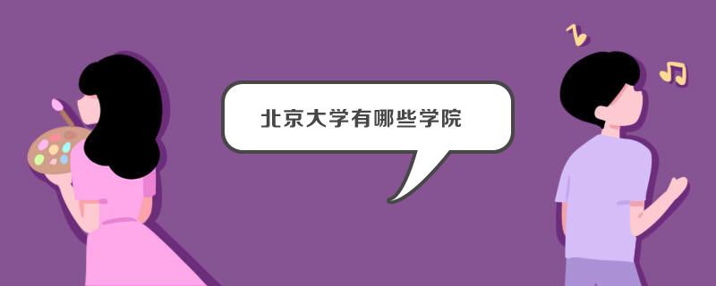 北京大学有哪些学院