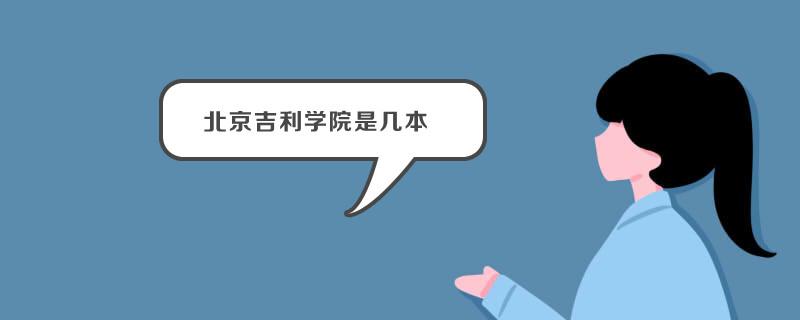 北京吉利学院是几本