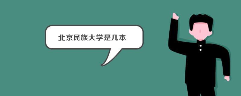 北京民族大学是几本