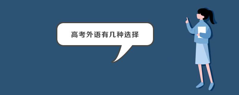 高考外语有几种选择