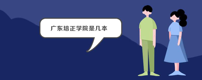 广东培正学院是几本