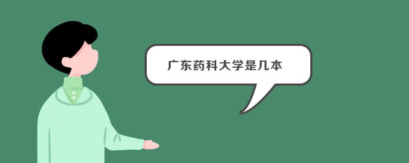 广东药科大学是几本
