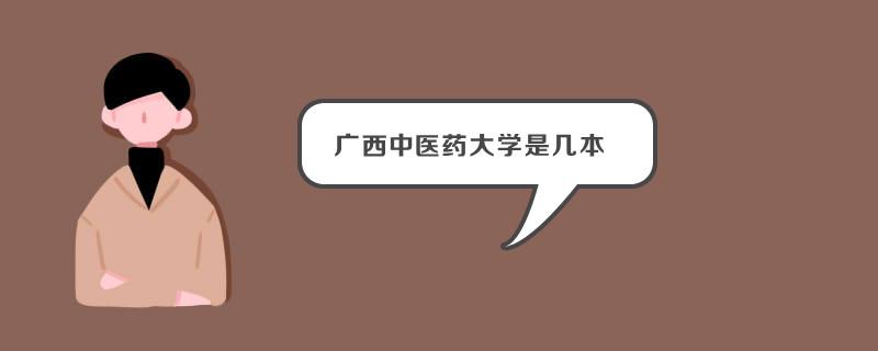 广西中医药大学是几本