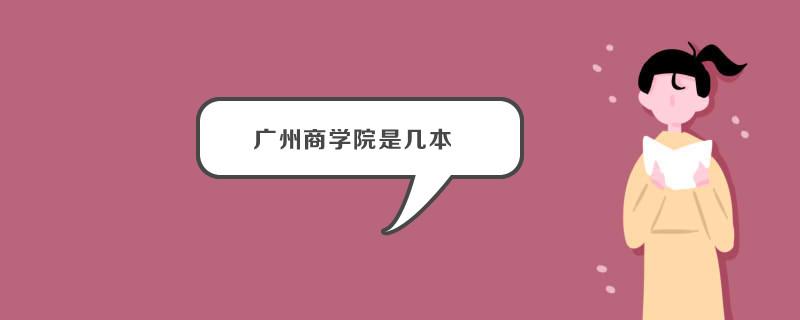 广州商学院是几本