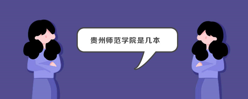 贵州师范学院是几本