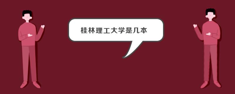桂林理工大学是几本