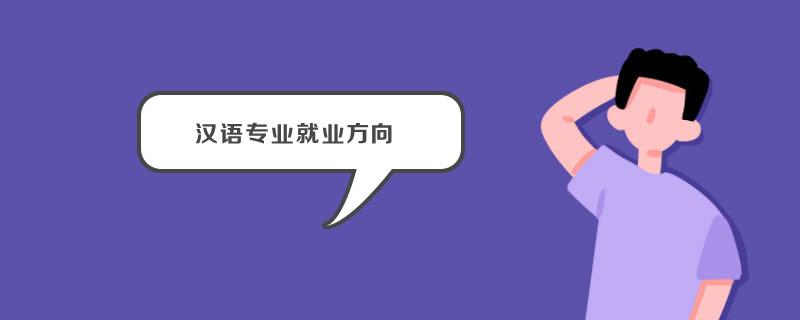 汉语专业就业方向