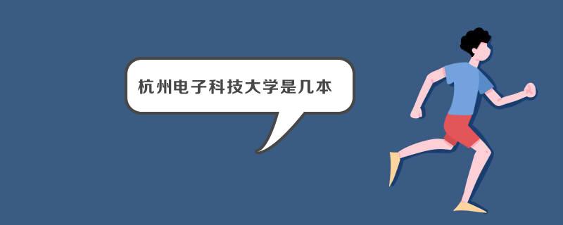 杭州电子科技大学是几本