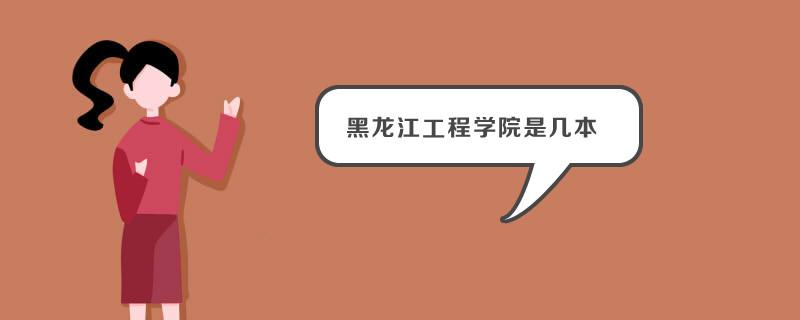 黑龍江工程學院是幾本