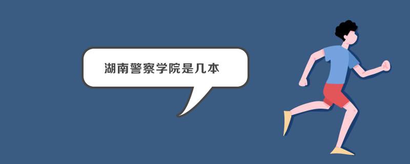 湖南警察學院是幾本