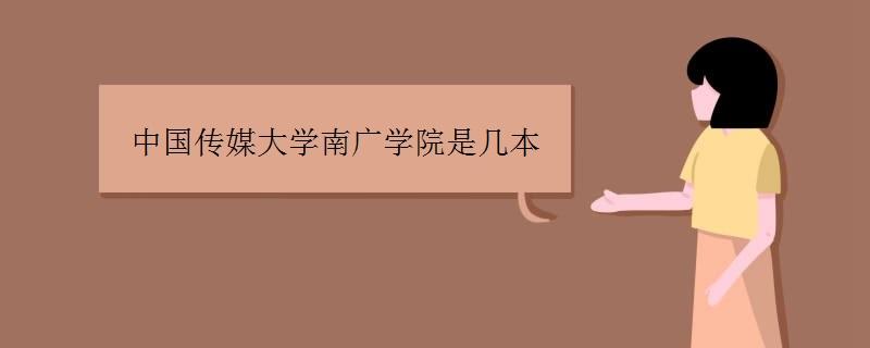 中国传媒大学南广学院是几本