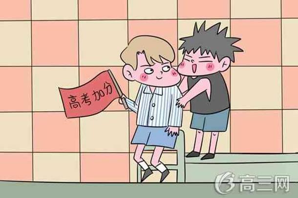 重庆高考加分投档政策
