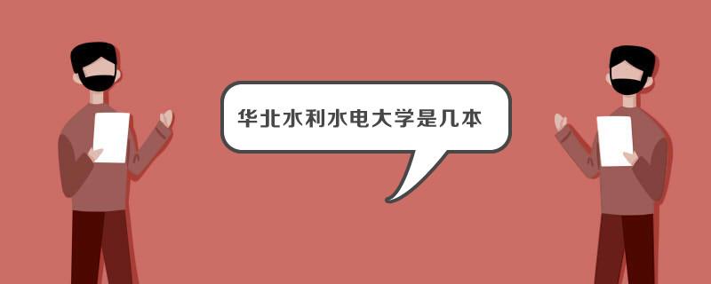 华北水利水电大学是几本