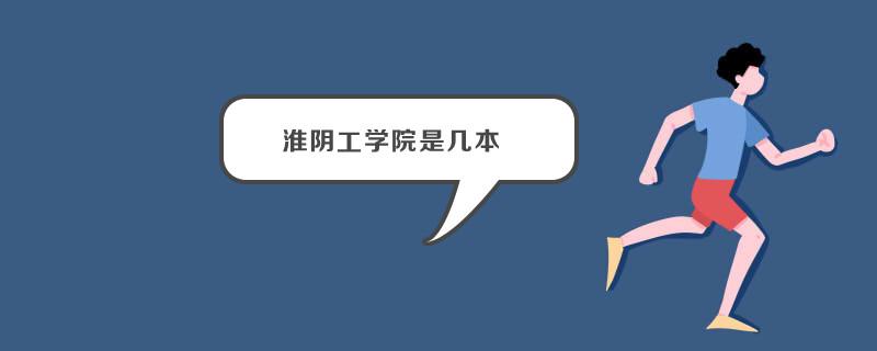 淮阴工学院是几本
