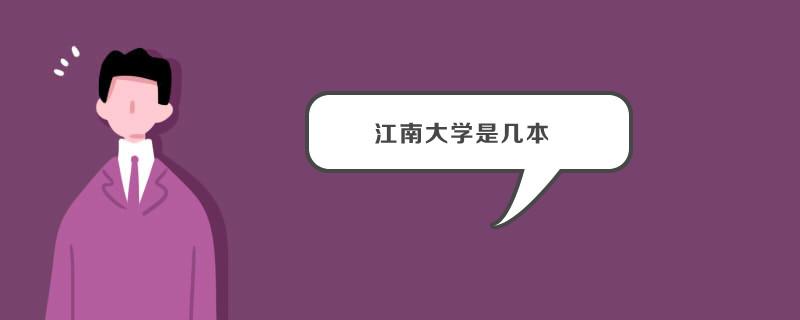 江南大学是几本
