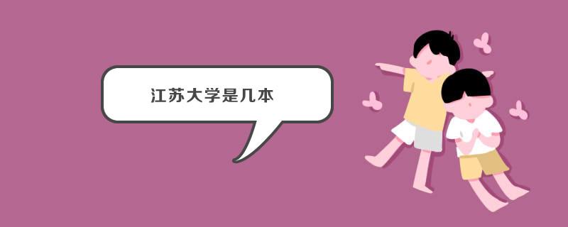 江苏大学是几本