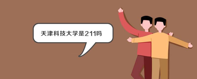 天津科技大学是211吗