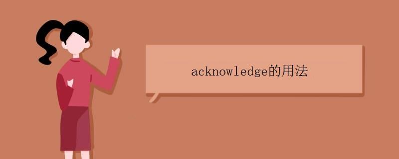 acknowledge的用法