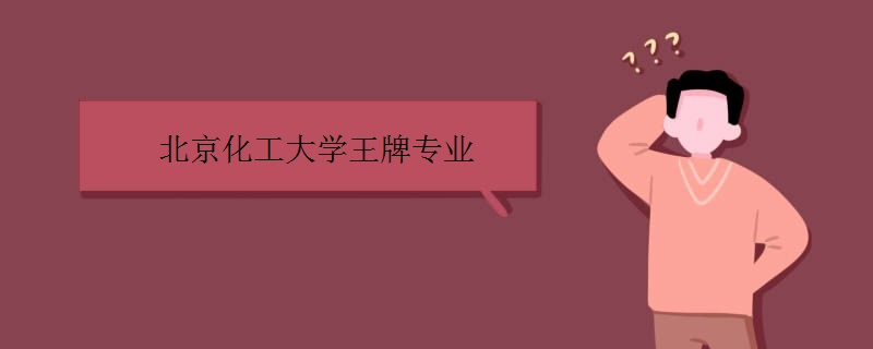 北京化工大学王牌专业