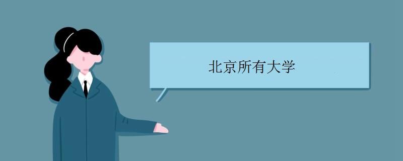 北京所有大学