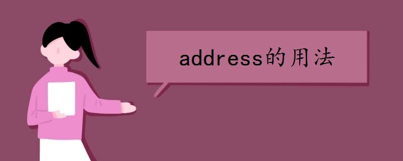 address的用法