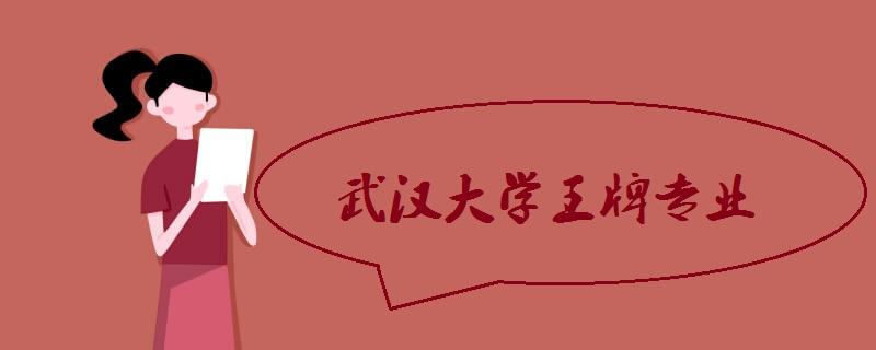 武漢大學王牌專業