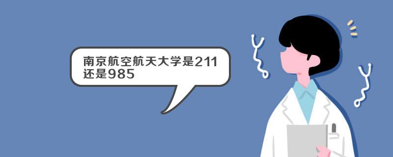 南京航空航天大学是211还是985