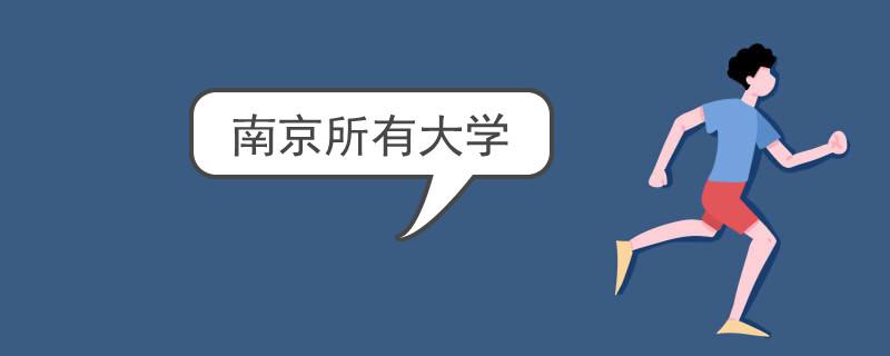 南京所有大学