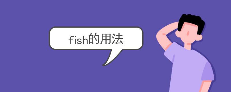 fish的用法