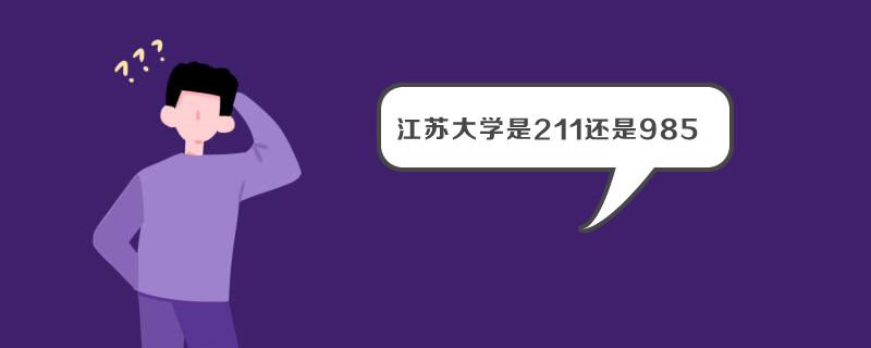 江苏大学是211还是985