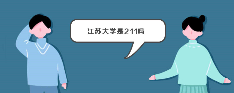 江苏大学是211吗