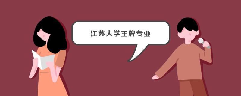 江苏大学王牌专业