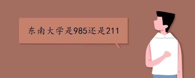 东南大学是985还是211