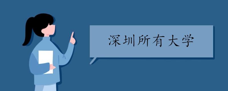 深圳所有大学
