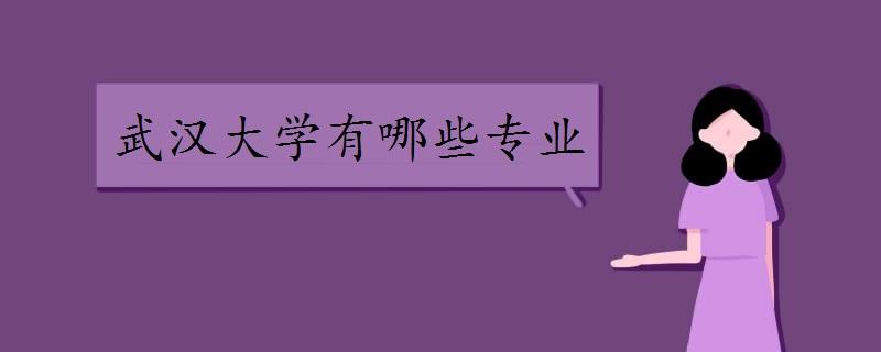 武漢大學有哪些專業