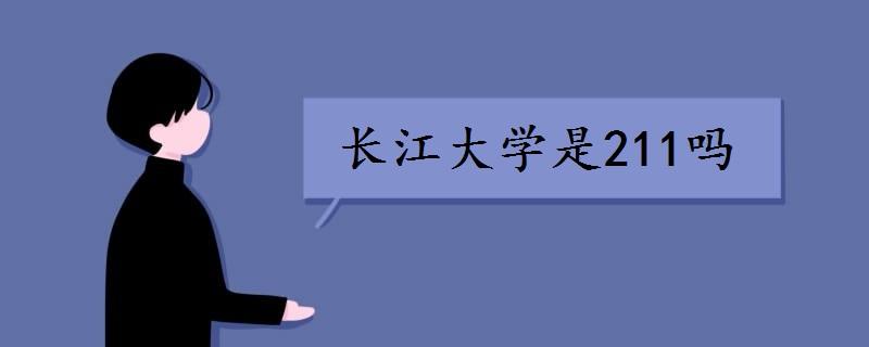 长江大学是211吗