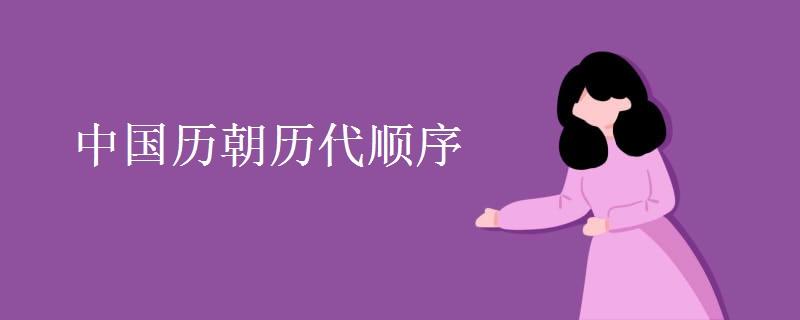 中国历朝历代顺序