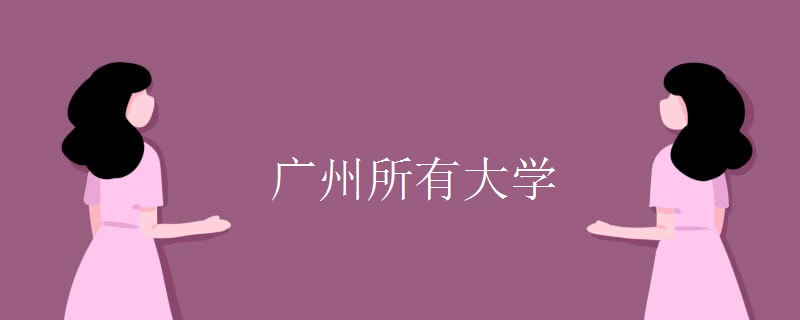广州所有大学