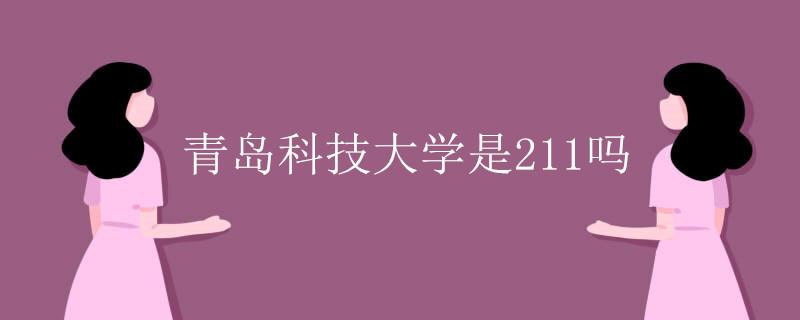 青岛科技大学是211吗